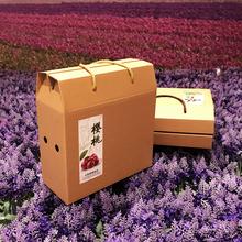 创意环保yo1皮纸5斤bo装纸箱子樱桃礼盒现货定做批发