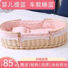 藤编新yo儿手提篮车bo宝宝婴儿床便携式婴儿提篮