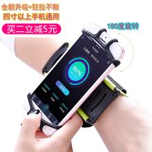 运动手机臂套手腕yo5机包跑步bo通用健身骑行手腕带苹果华为
