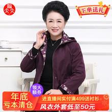福太太yo老年春秋式bo松休闲时尚妈妈装风衣女士外套193316