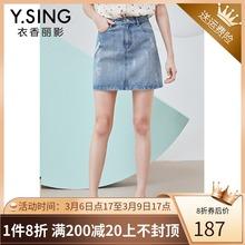 衣香丽影2020年夏装新式高腰显瘦牛yo15半身裙bo搭包臀裙子