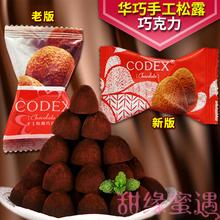 正品华巧CODEyo5库德士手bo奶巧克力喜糖散装500克约56颗