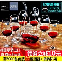 德国SCHOTT进口水yo8欧式玻璃bo脚杯葡萄酒杯醒酒器家用套装