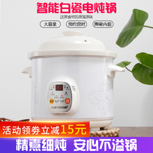 陶瓷全yo动电炖锅白bo锅煲汤电砂锅家用迷你炖盅宝宝煮粥神器