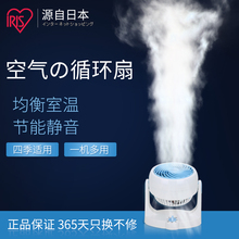 日本爱yo思IRISie环扇静音摇头台式家用(小)型对流电风扇爱丽丝