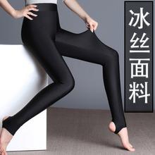 春秋光yo裤冰丝弹力ie外穿女士黑色裤袜高腰踩脚裤(小)脚裤薄式