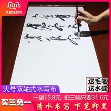 清水练yo加长1.4ie/米字水写布卷轴书法仿加厚毛笔44*140cm无纸无墨大