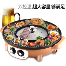 韩式 涮烤一体鸳鸯火锅电热yo10电烧烤ne能电烤盘 2-4-6的