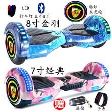7寸电yo扭扭车双轮ne能代步车8寸学生成的两轮体感思维