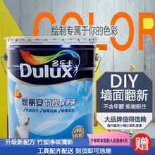 多乐士yo胶漆(小)桶白ng宝宝室内家用内墙刷墙涂料墙漆墙面漆1L