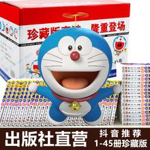 【官方yo款】哆啦ang猫漫画珍藏款漫画45册礼品盒装藤子不二雄(小)叮当蓝胖子机器