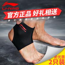 李宁护yo踝护具篮球ng步防扭伤固定装备健身男女运动护腕保暖