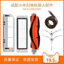 适配(小)yo尘盒边刷主ng网拖布石头S5 T6米家1S配件