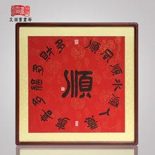 顺字手yo真迹书法作ng玄关大师字画定制古典中国风挂画
