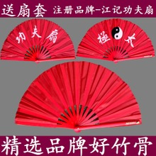 竹骨太极扇一尺二红色功夫