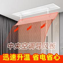 中央空yo出风口挡风re室防直吹遮风家用暖气风管机挡板导风罩
