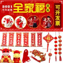 新春全家福道具儿童拍yo7影楼亲子re具新年牛年春节装饰挂件
