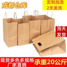 牛皮纸yo手提袋礼品rf牛皮纸袋外卖饭盒打包袋烘焙包装100只