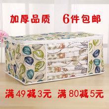 被子袋yo纳袋子加厚rm衣服棉被整理袋衣物超大家用收纳箱防潮