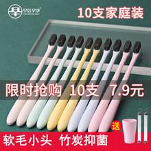 牙刷软yo(小)头家用软rm装组合装成的学生旅行套装10支