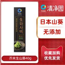 清净园yo末生山葵40g