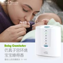 美国孕yo胎教机白噪rm仪新生婴儿安抚宝宝幼儿音乐哄睡