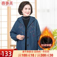 妈妈秋冬牛仔外套中老年的女装加绒棉衣yo15奶奶纯rm50岁60