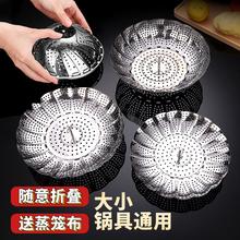 不锈钢yo用蒸盘蒸格rm锅多功能伸缩蒸笼折叠蒸笼篦子万能蒸架