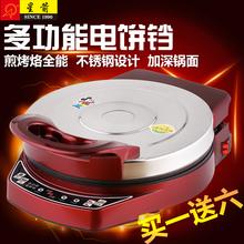 星箭电yp铛家用煎烤fc双面加热悬浮式大容量电饼档正品
