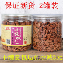 新货临yp山仁野生(小)jc奶油胡桃肉2罐装孕妇零食