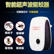 静音超yp波驱蚊器灭wj神器家用电子智能驱虫器