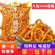 溢香婆yp瓜丝酱菜微wj辣(小)吃凉拌下饭新鲜脆500g袋装横县