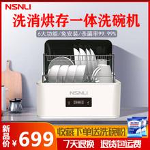 NSNypI申力T0wj免安装(小)型杀菌消毒智能刷碗机多功能合一