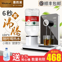 惠而浦yp水机即热式wj你型(小)型办公室用桌面放桶装水农夫山泉