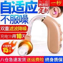 一秒助yp器老的专用wj背无线隐形可充电式中老年聋哑的耳机