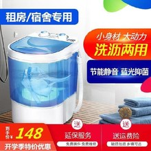 洗衣机yp舍用学生脱wj机迷你学生寝室台式(小)功率轻便懒的(小)型
