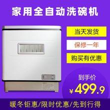 全自动yp用于家用(小)wj杀菌智能刷碗机6套储碗筷消毒