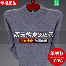 清仓特yp100%男wj织羊毛衫中老年半高领宽松毛衣爸爸装