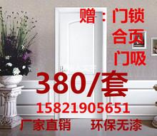 木门 yq木烤漆门免pb内门简约实木复合静音卧室卫生间门套 门