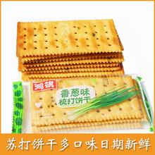 养胃咸yq葱香味饼干pb餐香葱零食散装多口味