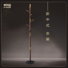 新中式yr架 美其屋wq理石底座实木落地创意网红挂衣架