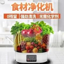 智声果ys食材机机家fy动智能洗菜水果食材净化机琳语硕