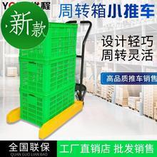 优程塑ys筐手动叉车gs箱手推车塑料筐搬运车胶箱(小)推车升降台