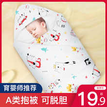 包被婴ys初生春秋冬sp式抱被新生儿纯棉被子外出襁褓宝宝用品