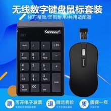 Sunyteed 桑nm.4G笔记本无线数字(小)键盘财务会计剪刀脚键鼠套装