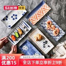 舍里 yt式和风手绘cc陶瓷寿司盘长方形菜盘日料煎鱼盘