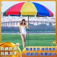 大型太yt0伞超大号lz伞户外折叠商用摆摊广告圆伞印刷字定制