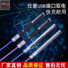 正品USB充电405NW紫光激光yt13电蓝光lz灯远射笔防蓝光测试