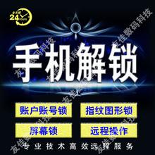 VIVO华为yt3视OPPlz账户锁手机解锁码刷机三星谷歌激活保资料