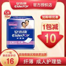 安而康yt的护理垫老ih4010产妇隔尿垫大号安尔康老的用尿不湿